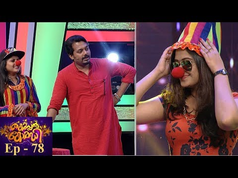 Mazhavil Manorama Thakarppan Comedy Episode 78