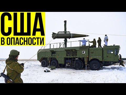 Россия знает как быстро уничтожить США! - ПОСЛЕДНИЕ НОВОСТИ РОССИИ И США СЕГОДНЯ