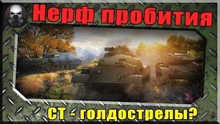 Глобальный нерф пробития  -  Ужас СТ-водов или здравствуй голда~ World of Tanks ~