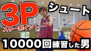 【バスケ】半年かけてスリーポイント10000回練習した結果…
