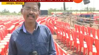 LS Election 2019 PM Modi To Hold Rally In Solapur