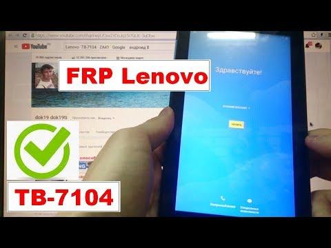 Lenovo TB-7104 FRP Google Сброс аккаунта Android 8.1