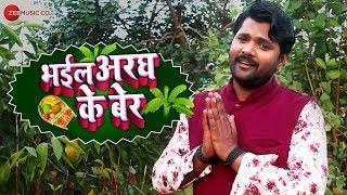 भईल अरघ के बेर Bhail Aragh Ke Ber   Samar Singh   Kamlesh Prajapati & A D R Anand