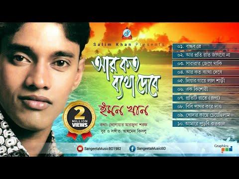 Emon Khan - Ar Koto Betha Debe | আর কত ব্যথা দেবে | Full Audio Album | Sangeeta