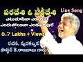 పరదేశి ఓ పరదేశి - Pastor K.Rajababu Live Song