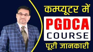 Complete Information of PGDCA Course | Benefits of doing PGDCA Course | Why PGDCA is useful for you