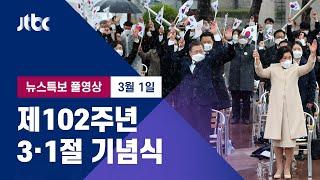 [제102주년 3·1절 기념식] 3월 1일 (월) JTBC 뉴스특보 풀영상 / JTBC News