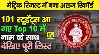 Bihar Board Matric Result Top 10 List में सौ से भी ज्यादा Students, देखिए पूरी लिस्ट   Bihar News