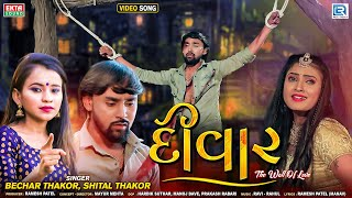 Deevaar | દીવાર | Bechar Thakor | Shital Thakor | Full Video Song | Gujarati Sad Song | RDC Gujarati
