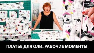 Платье-рубашка для Ольги. Рабочие моменты: обзор элементов, технология пошива.