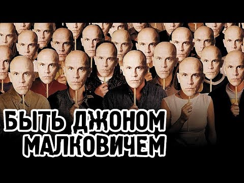 Быть Джоном Малковичем (1999) «Being John Malkovich» - Трейлер (Trailer)
