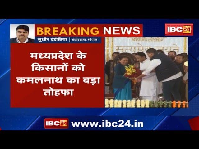 MP me kisano ka karj maf: मंत्री बनते ही Kamal Nath ने दी किसानों को सौगात