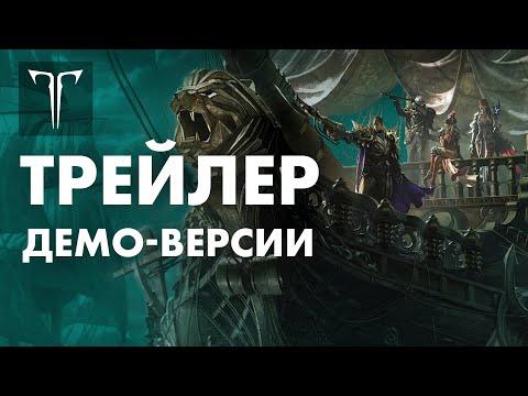 [LOST ARK] Официальный трейлер демо-версии