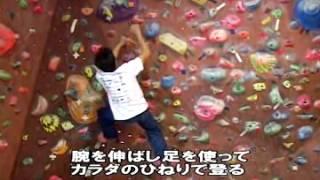 クライミングの基本/ボルダリング002「登り方」講師:松岡準弥 thumbnail