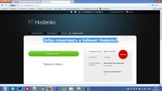 Создание Wordpress сайта на сервисе Hostenko за 5 минут