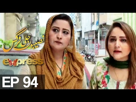 Naseebon Jali Nargis - Episode 94 - Express Entertainment