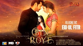Bin Roye title Track Full Song Audio | Bin Roye Movie 2015 | Shiraz Uppal, Mahira Khan