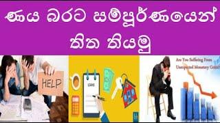 ණය බරට සම්පූර්ණයෙන් තිත තියමු - How to getrid of Loan Stress