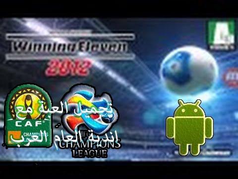 تحميل وتثبيت لعبة WE2012 للاندرويد +اندية العالم العربي