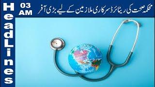 Good News for Retired Employees|03 PM Headlines – 26 June 2019 |Lahore News