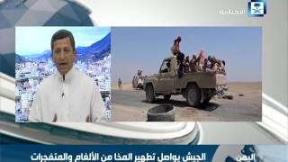مراسل الإخبارية: الجيش اليمني يواصل تطهير المخا من الألغام والمتفجرات