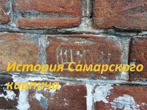 История Самарского кирпича.