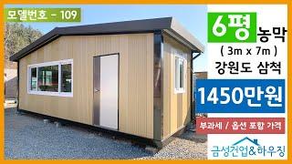 6평농막 - 이동식주택 : 프리미엄 A형 농막(109)