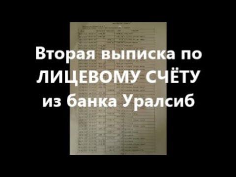 Вторая выписка по ЛИЦЕВОМУ СЧЁТУ из банка Уралсиб