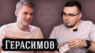 Вениамин Герасимов: любовь - это действие!