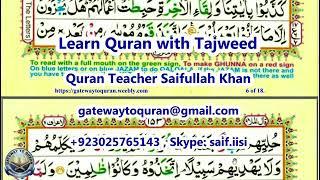 Quran with Tajweed Juz 09 Surah 07 Al Aaraaf 148-155
