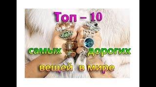 Топ - 10 - самых дорогих вещей в мире