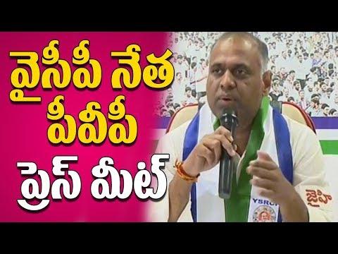 Prasad V Potluri (PVP) Press Meet Live From Vijayawada YCP Office || PVP Live
