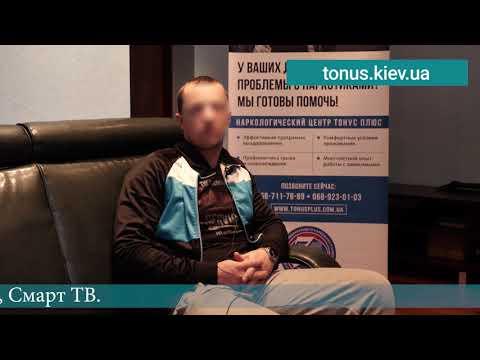 Лечение наркомании в Киев отзывы участников ✅ Александр