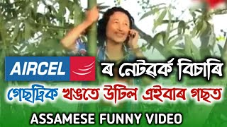 AIRCEL NETWORK- Assamese New Funny Video | Gastrice Comedy Video | 2018