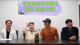 #13.알코올중독 회복이야기(정신과 전문의 김만희, 김…
