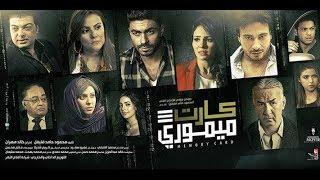 فيلم الاثاره كارت ميموري 2019 بطوله خالد سليم