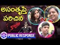 Kaala Movie Public Response || Rajinikanth | Nana Patekar || Eswari Rao || Pa Ranjith || NTV