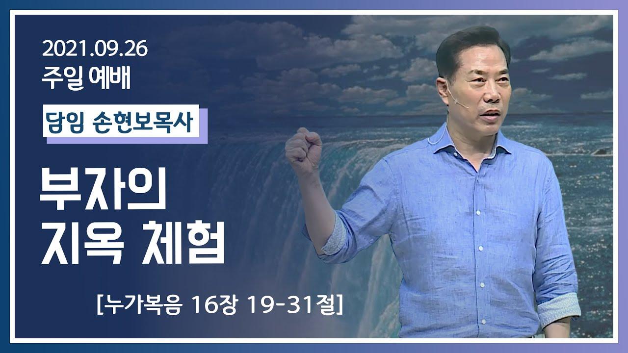 [2021-09-26]  주일2부예배 손현보목사: 부자의 지옥 체험 (누16장19절~31절)
