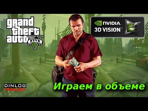 Gameplay in 3D - Grand Theft Auto V (  Nvidia 3D Vision  )