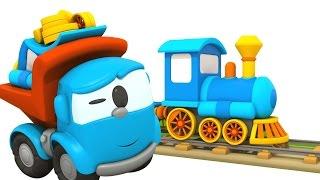 Мультики про машинки. Малыш Грузовичок Лева и паровоз. 3D машинки.