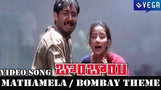 Bombay Movie || Mathamela / Bombay Theme Video Song