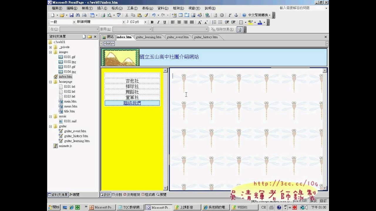 09MAIN網頁(網頁設計丙級 吳老師提供) - YouTube