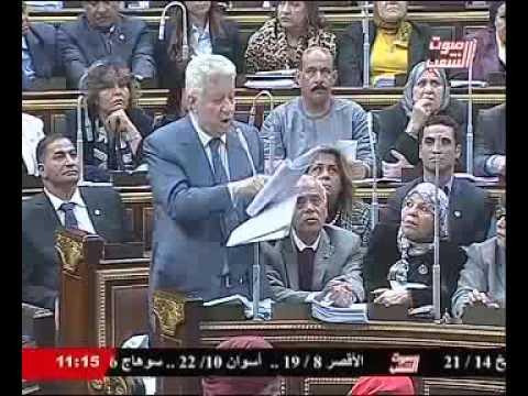 اول مبارزة قانونية بين مرتضى منصور ورئيس البرلمان