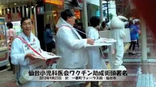 仙台小児科医会髄膜炎ワクチン助成のための街頭署名