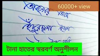 HANDWRITING BENGALI PART-3  / BENGALI HANDWRITING STYLE /