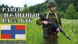 Военный Обзор : РД-54 / RD-54