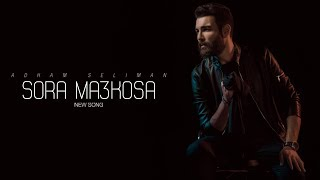 Adham Seliman - Sora Ma3kosa (Official Video Clip 4K) | أدهم سليمان - صورة معكوسة