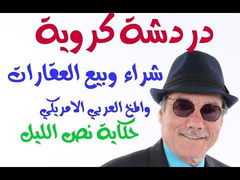 د.اسامة فوزي # 821 - لماذا خسر العرب كرويا ؟ لان المخ العربي ... عربي