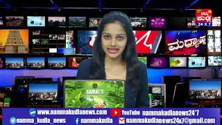 Namma Kudla News 24X7 :Press meet of DK jilla swarna vyapari sanga