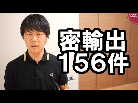 2019/07/10 韓国から戦略物資の密輸出が4年156件…事実ならもうブラック国じゃん
